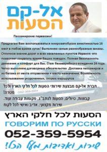 Заказать такси Израиль - Блог про Израиль
