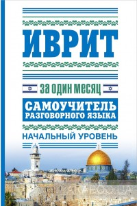 Уроки иврита - Блог про Израиль