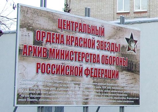 Архив Министерства Обороны России - Блог про Израиль