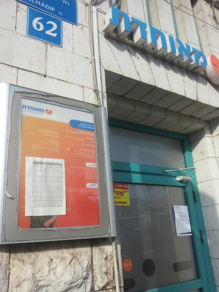 Поликлиника в Тверии - Блог про Израиль