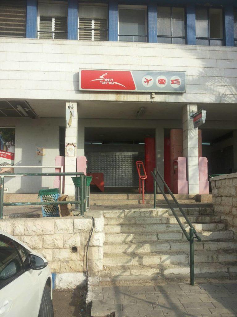 Почта в Тверии - Блог про Израиль