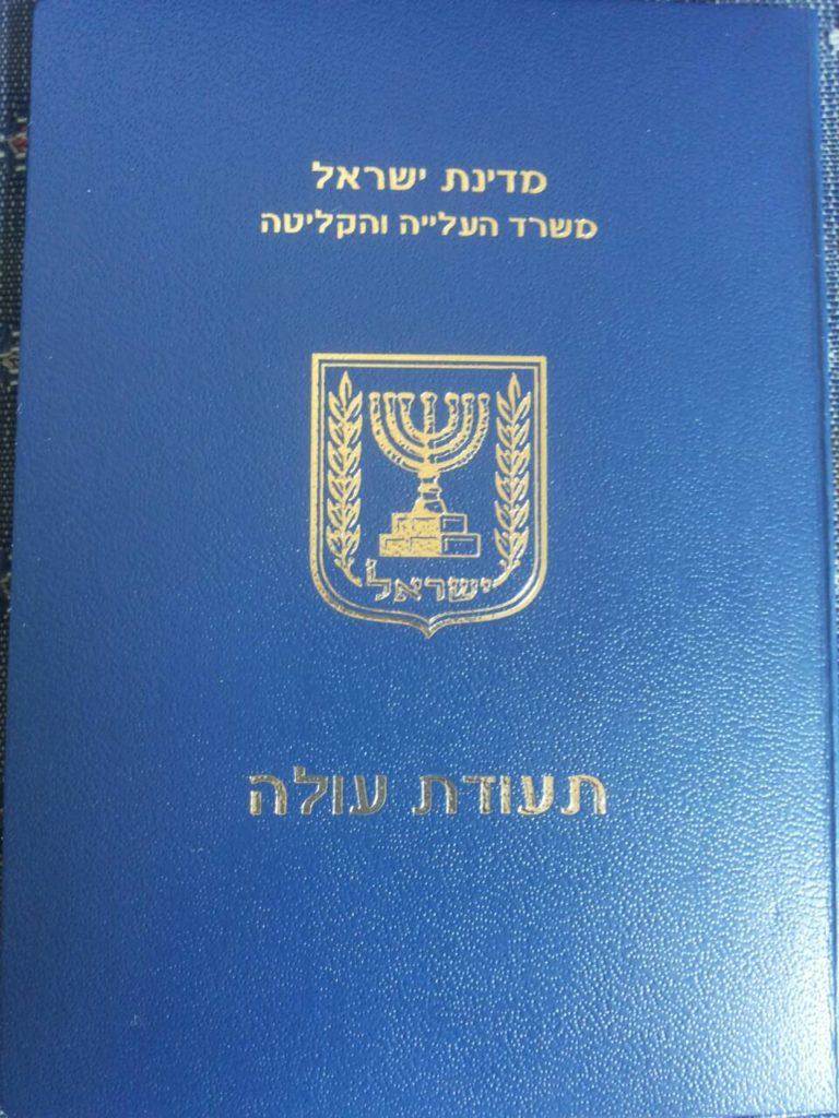Документы нового репатрианта - Блог про Израиль