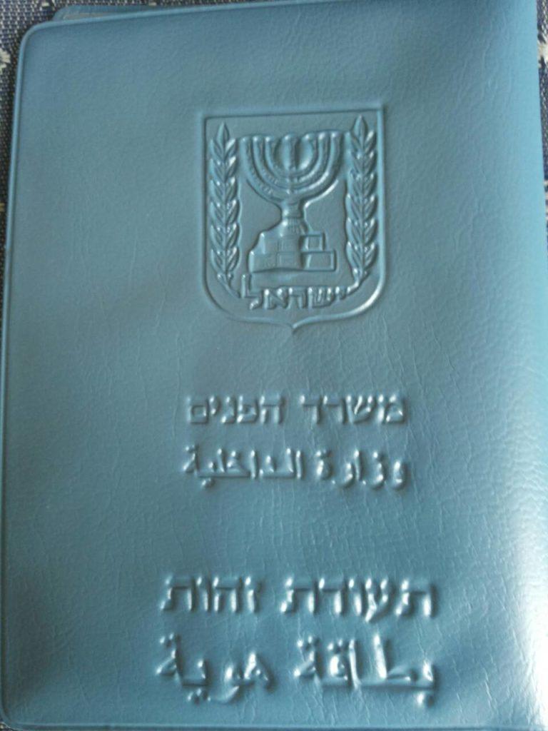 Временный паспорт в Израиле - Блог про Израиль