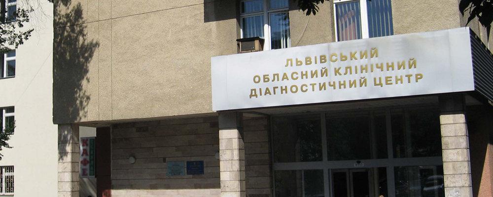 Диагностический центр Львов - Блог про Израиль